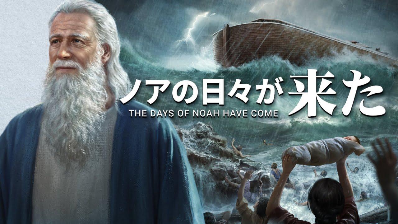 聖書の預言は既に実現し、成就された「ノアの日々が来た」