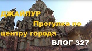 видео Достопримечательности Джайпура