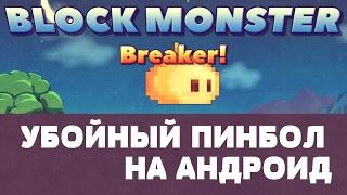 Block Monster Breaker - Убойный пинбол (обзор-летсплей на Android)