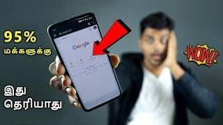 யாருக்கும் தெரியாத 10 Google Search Tips/Tricks 🔥🔥🔥