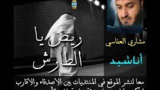 ريض يا الطارش - Mishary Al Afasi . مشاري العفاسي