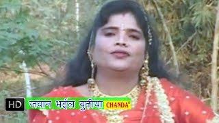 Jawan Bhail Budhiya    जवान भईल बुढ़िया    Khushboo Raj   Bhojpuri Hot Songs