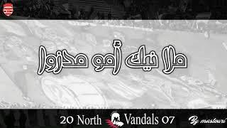 New Curva Nord   North Vandals 2007 Banda ohhh+ Paroles