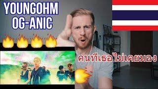 YOUNGOHM x OG-ANIC - คนที่เธอไม่เคยมอง (Prod. by NINO) | YUPP! // THAILAND RAP REACTION
