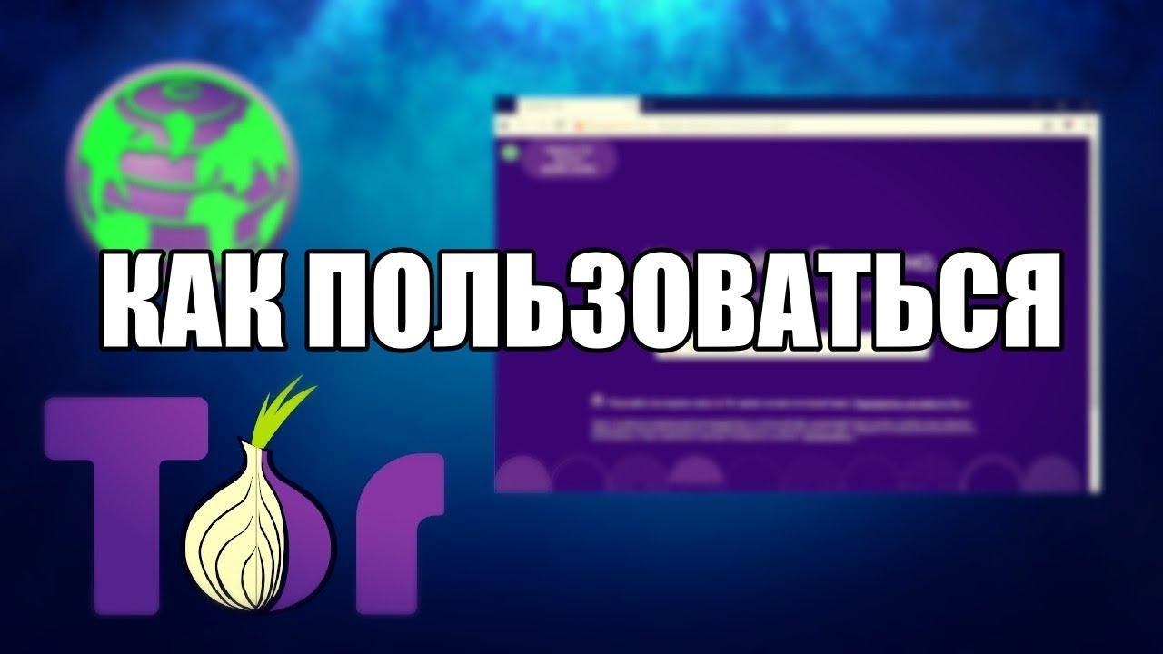 Как пользоваться браузере тор hydra tor browser вконтакте видео вход на гидру