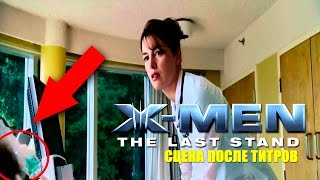 Сцена после титров - Люди Икс: Последняя битва | X-Men: The Last Stand