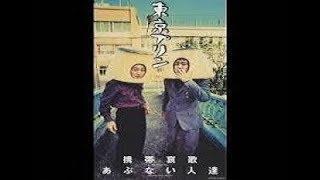 概要 携帯哀歌とは、東京プリンによる楽曲である。 1997年発表。携帯電...