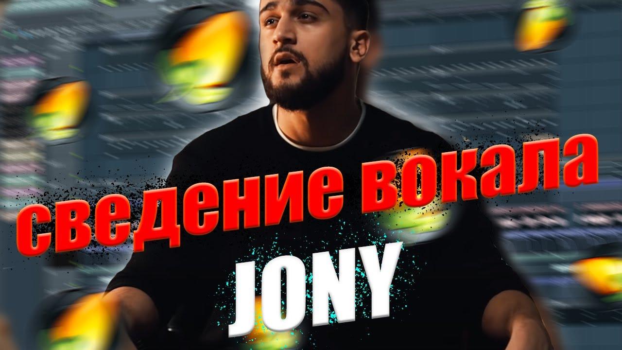 СВЕДЕНИЕ ВОКАЛА JONY / FL STUDIO + FLP