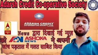 Adarsh credit co operative society / ABP news proved wrong in the investigation of Ashoka News