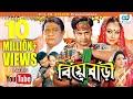 Biya Bari 2016 Full Hd Bangla Movie Shakib Khan Rumana ...
