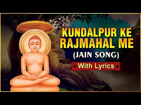 कुण्डलपुर के राजमहल में - Jain Song With Lyrics | Mahavi Jayanti 2021 Special Songs