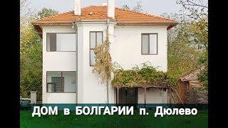 ДОМ в БОЛГАРИИ п. Дюлево, Бургас Цена 65 000 € | Недвижимость в Болгарии