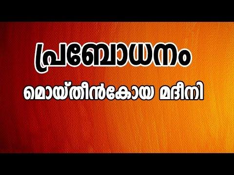 പ്രബോധനം::::::::മൊയ്ദീൻ കോയ മദീനി