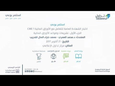 ورشة عمل اختبار الشهادة العامة للتعامل في الأوراق المالية CME-1 الجزء الأول