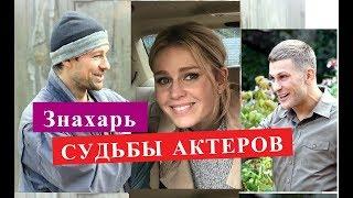 Знахарь сериал СУДЬБЫ АКТЕРОВ Биография