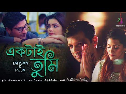 Ektai Tumi | একটাই তুমি | Tahsan | Puja | Trailer