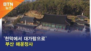 [BTN뉴스] '천막에서 대가람으로' 부산 해운정사