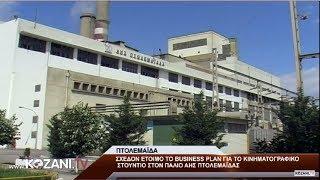 Ολοκληρώνεται το business plan για το στούντιο στον παλιό ΑΗΣ Πτολεμαϊδας