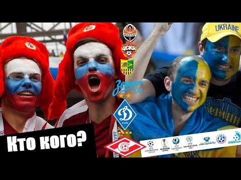 Украина – Россия. Как играли между собой клубы в Лиге Чемпионов и других турнирах?