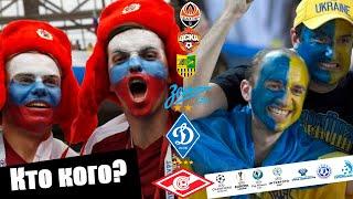 Украина Россия Как играли между собой клубы в Лиге Чемпионов и других турнирах