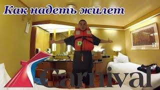 Круиз 2014 | Как надевать спасательный жилет(, 2014-12-17T05:00:04.000Z)