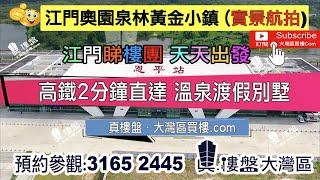 高鐵2分鐘直達 #奧園泉林黃金小鎮 溫泉渡假別墅 (實景航拍)