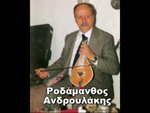 Ροδάμανθος Ανδρουλάκης