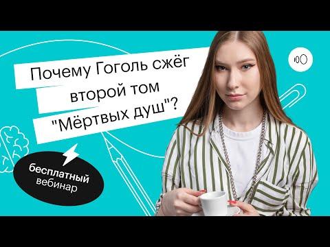 """Почему Гоголь сжёг второй том """"Мёртвых душ""""?   ОГЭ ЛИТЕРАТУРА 2022   СОТКА"""