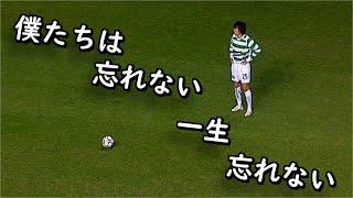《胸熱!》ビッグクラブからゴールを奪った日本人選手たち