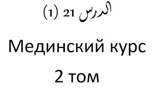 Том 2. урок 47 (21) Мединский курс арабского языка