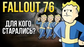 Fallout 76 - Для кого старались? | Первое впечатление