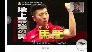 外国人眼中乒乓球难度划分:简单、困难、地狱、中国队……