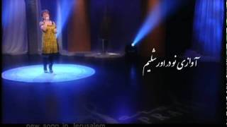 Sarah Fard - Farsi Christian Music video - Avazi Noo آوازی نو .mov