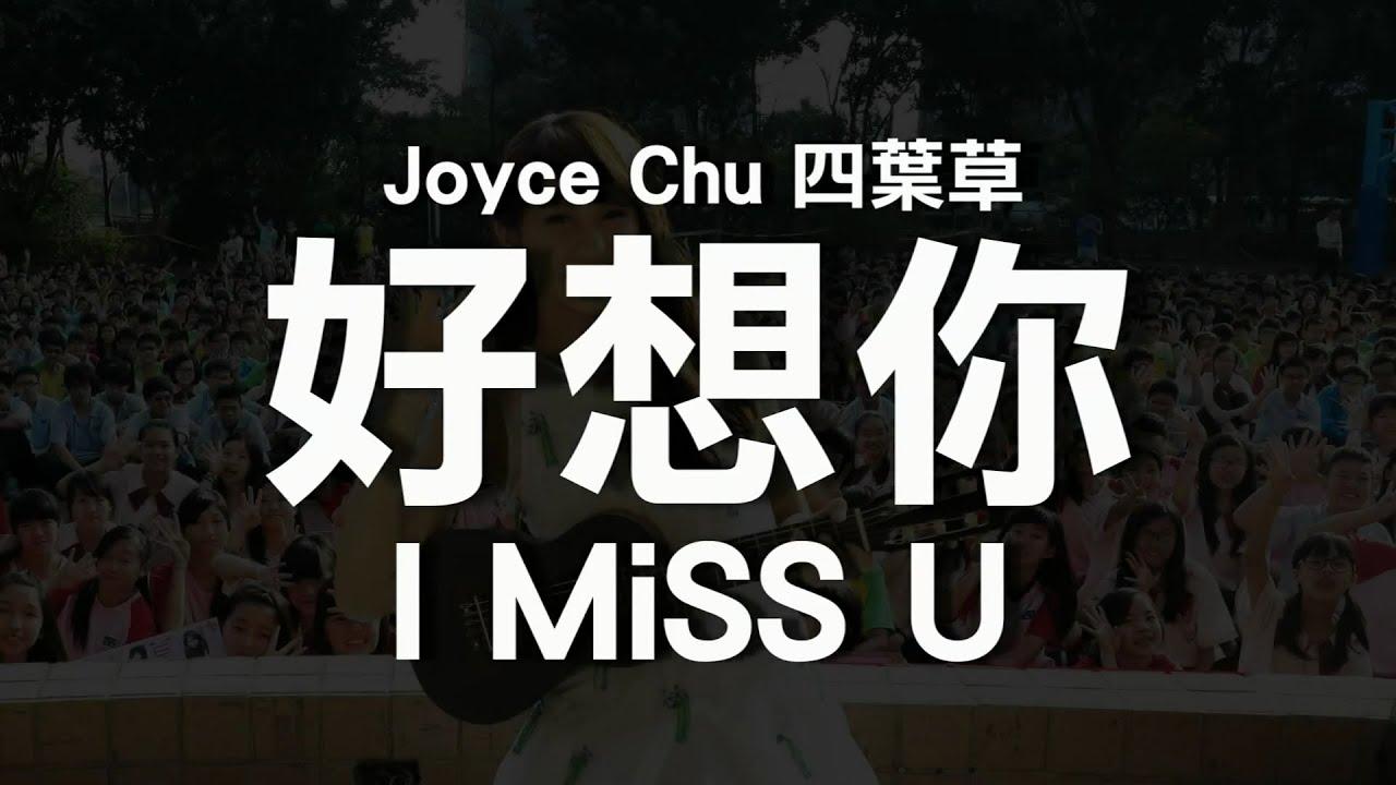 Joyce Chu 四葉草- 好想你 I MiSS U [歌詞lyrics][HD]