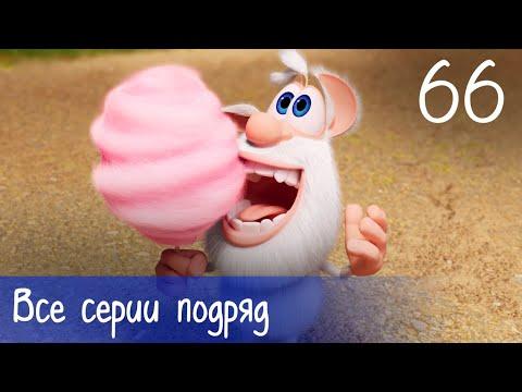 Буба - Все серии подряд - 66 - Мультфильм для детей