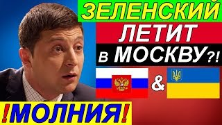 ЭКСТРЕН НАЯ НОВОСТЬ!!! 19.06.19 - ЗЕЛЕНСКИЙ ЛЕТИТ в МОСКВУ ... !?!?