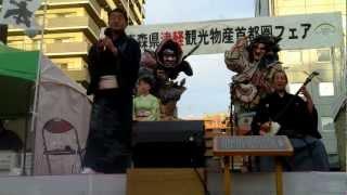 青森津軽観光物産首都圏フェア2日目 http://katsunari.seesaa.net/arti...