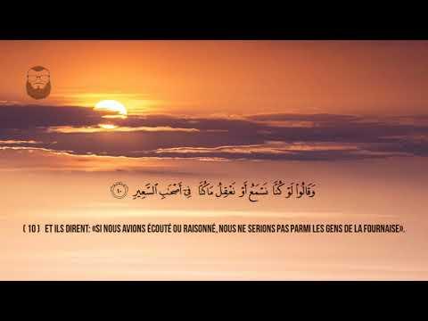Nayf Al Sharhan (نايف الشرهان) | Sourate Al Mulk (سورة الملك) | Magnifique Récitation.