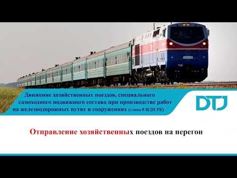 Отправление хозяйственных поездов на перегон