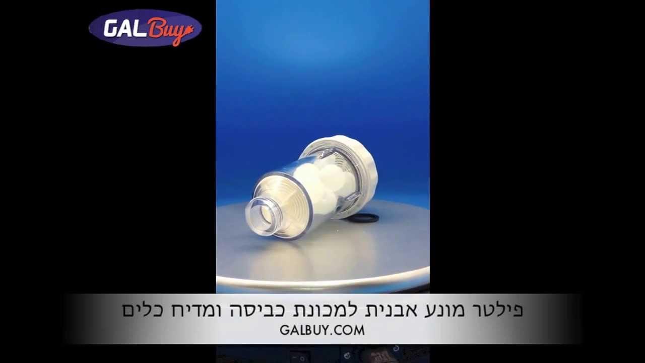 מודרניסטית פילטר מונע אבנית למכונת כביסה ומדיח כלים | GALBUY.COM - YouTube MC-15