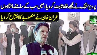 PM Imran Khan Inaugurate Peshawar BRT Project | 13 August 2020 | Dunya News | DN1