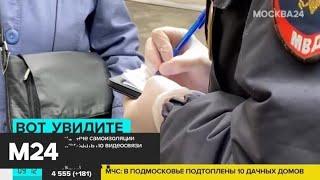 Москвичи смогут обжаловать штрафы за нарушения во время пандемии онлайн - Москва 24