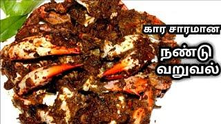 Nandu Varuval recipe in Tamil | Crab Masala in Tamil