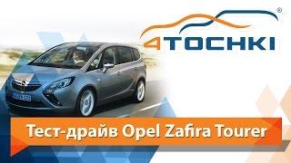 Тест-драйв Opel Zafira Tourer - 4 точки. Шины и диски 4точки - Wheels & Tyres 4tochki(Тест-драйв Opel Zafira Tourer - 4 точки. Шины и диски 4точки - Wheels & Tyres 4tochki Читать тест-драйв Opel Zafira: http://carclub.ru/testdrive/test-d..., 2015-10-21T13:37:38.000Z)