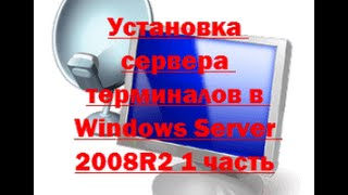 Установка сервера терминалов в 2008 R2 1 часть