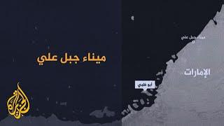 تعرف على ميناء جبل علي في دبي