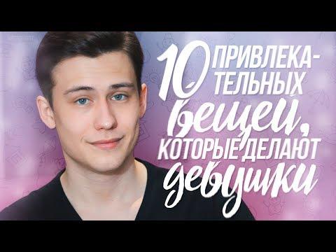 10 Привлекательных Вещей Которые Делают Девушки!