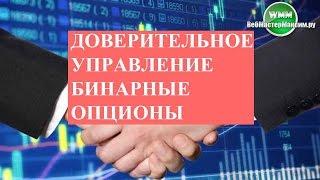 Доверительное управление бинарные опционы