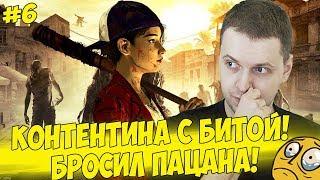 БЕЙСБОЛИСТКА КОНТЕНТИНА! БРОСИЛ ПАЦАНА! #6 [Walking Dead 3]