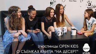 Участницы OPEN KIDS рассказывают о съемках клипа НА ДЕСЕРТ - Open Art Studio